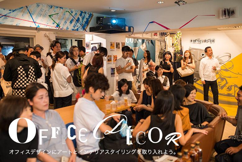 【イベント開催】OFFICE DÉCOR 〜オフィスデザインにアートとインテリアスタイリングを取り入れよう。〜