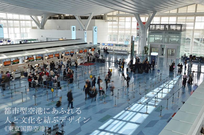 〈Report 06〉都市型空港にあふれる人と文化を結ぶデザイン