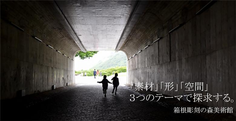 〈箱根彫刻の森美術館〉「素材」「形」「空間」3つのテーマで探求する