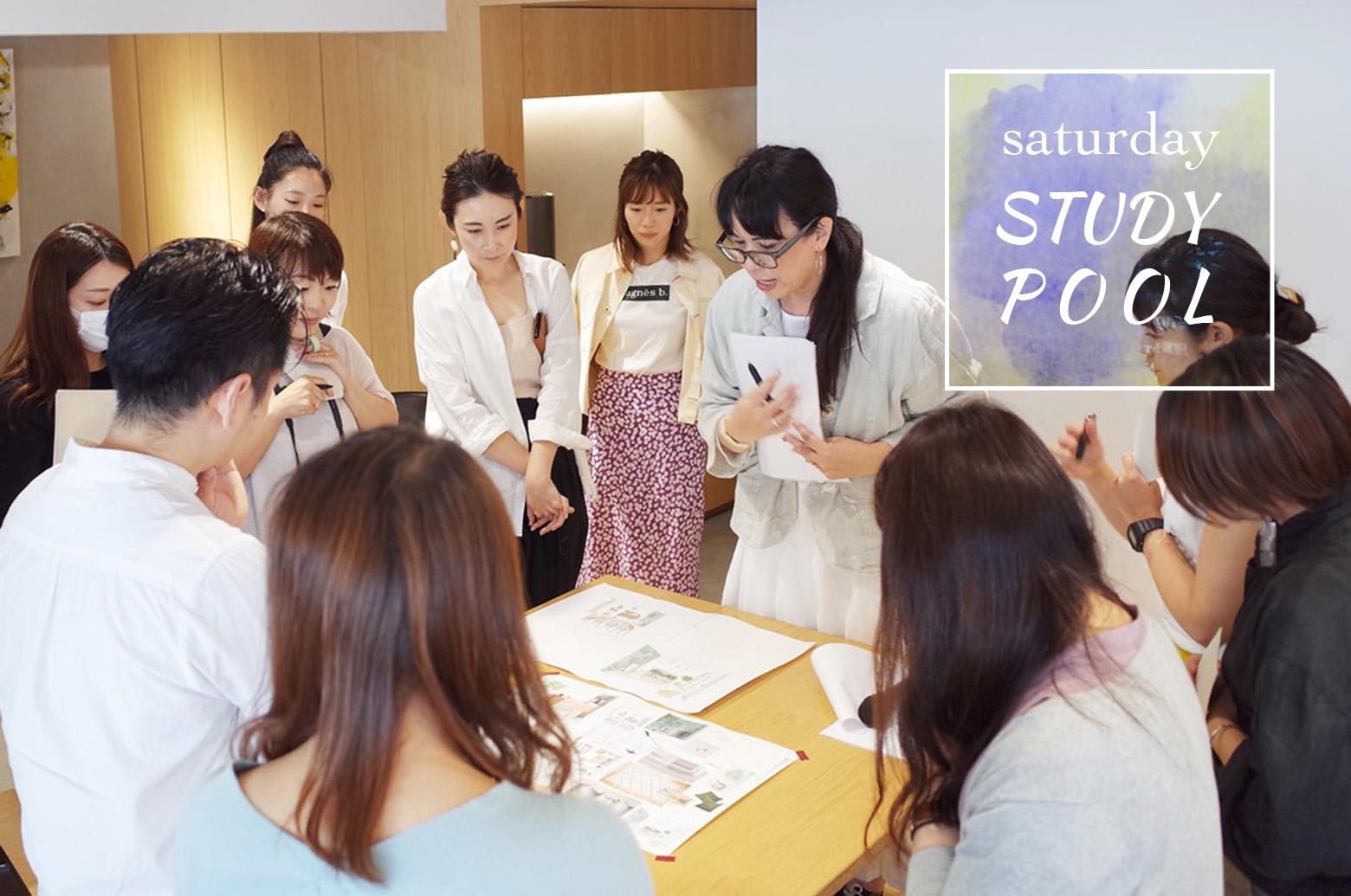 SATURDAY STUDY POOL 〜インテリアに自分らしさを演出する〜