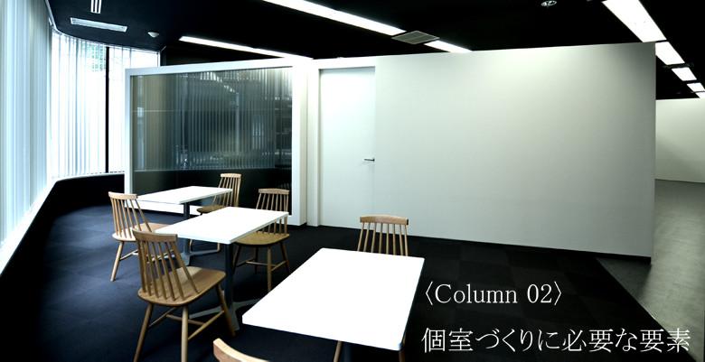 会議室などのオフィスの個室に必要な要素