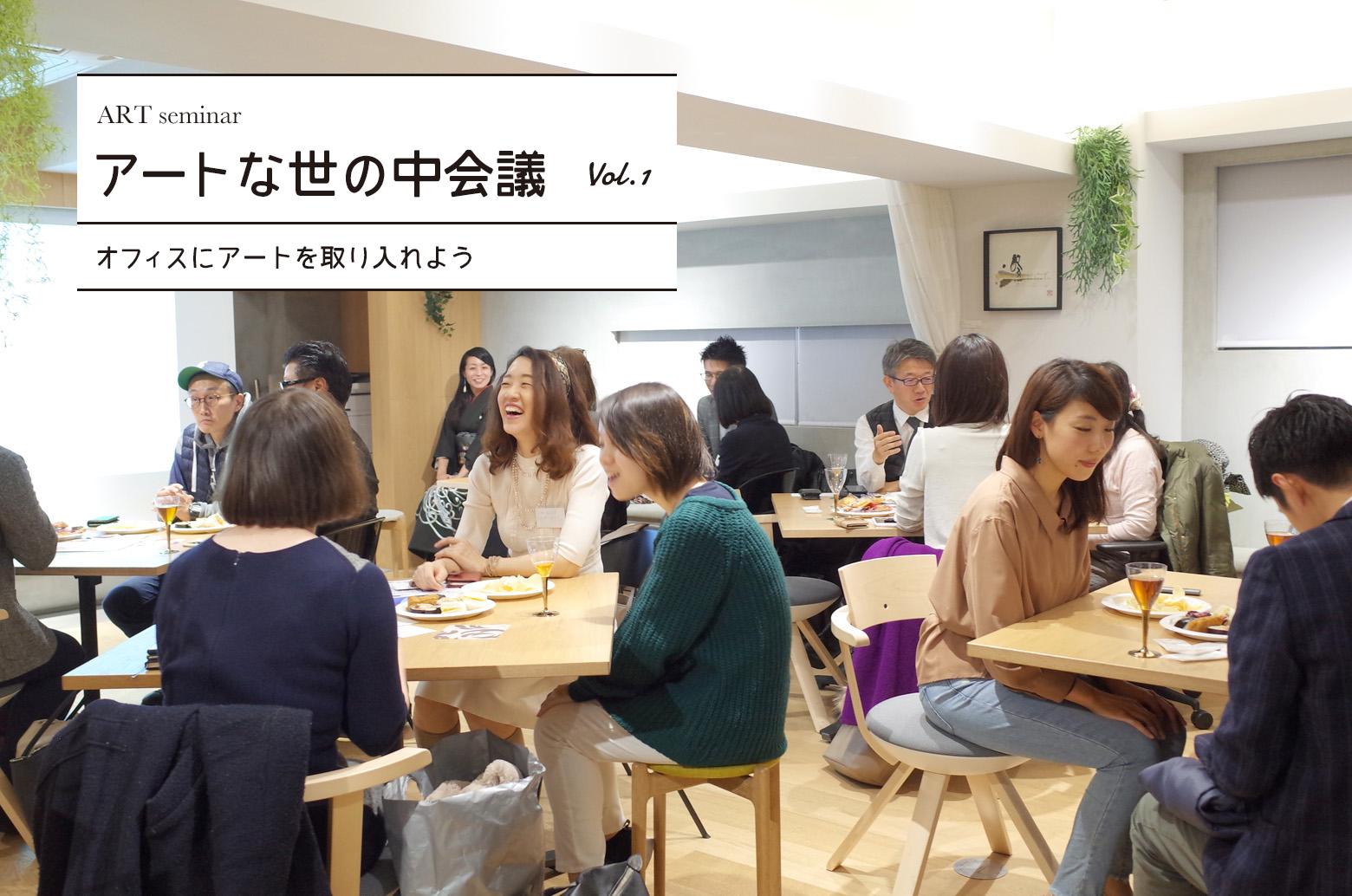 【ART seminar】アートな世の中会議 Vol.1 〜オフィスにアートを取り入れよう〜