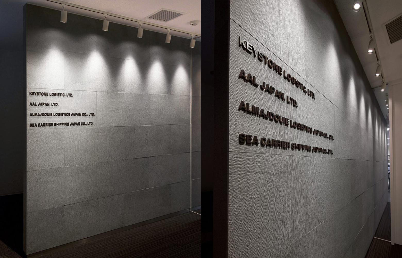 株式会社キーストン・ロジスティック Entrance_2 デザイン・レイアウト事例