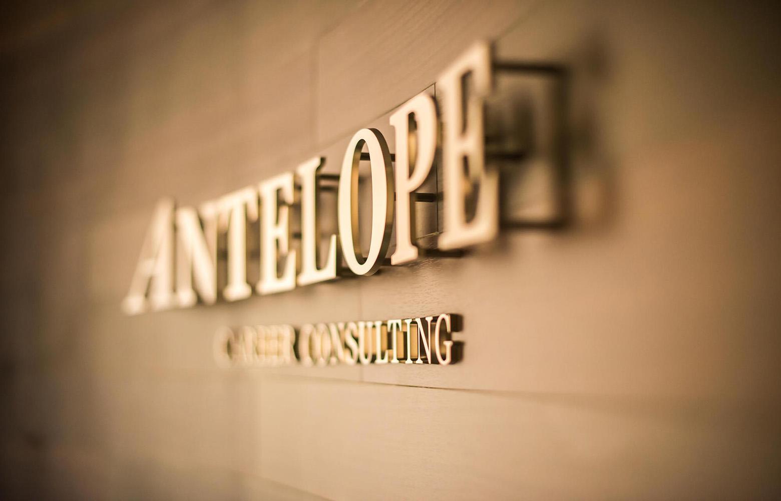 アンテロープキャリアコンサルティング株式会社エントランスサイン・標識