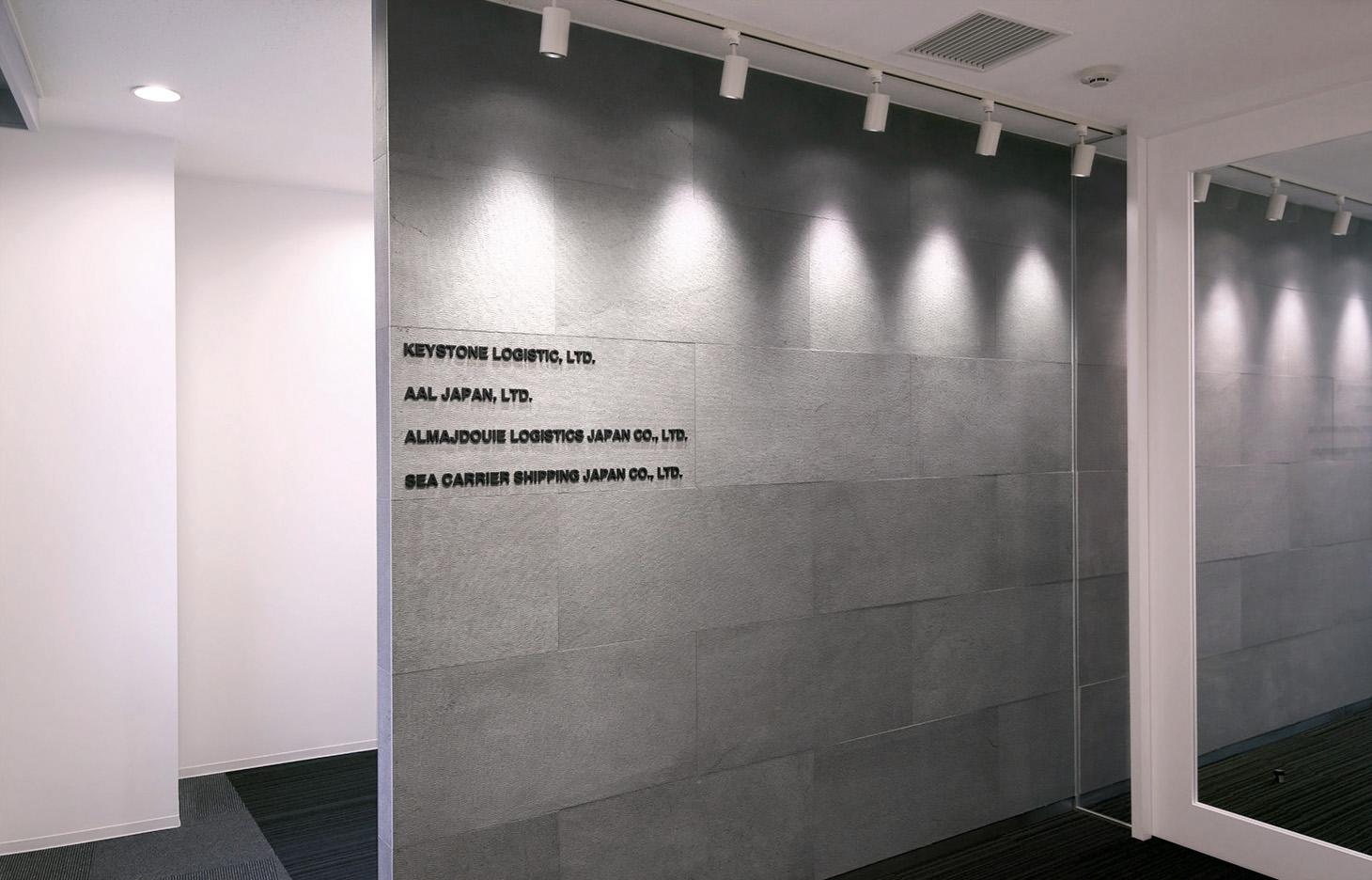 株式会社キーストン・ロジスティック Entrance デザイン・レイアウト事例