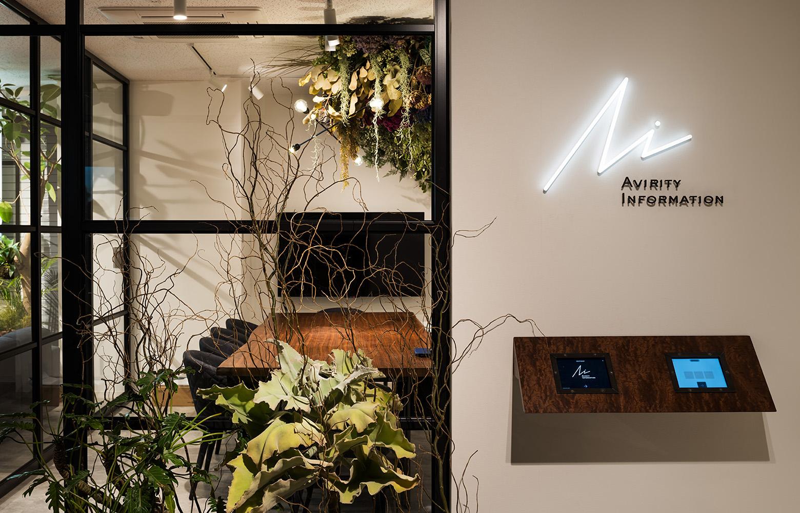 株式会社Avirity Information Entrance デザイン・レイアウト事例