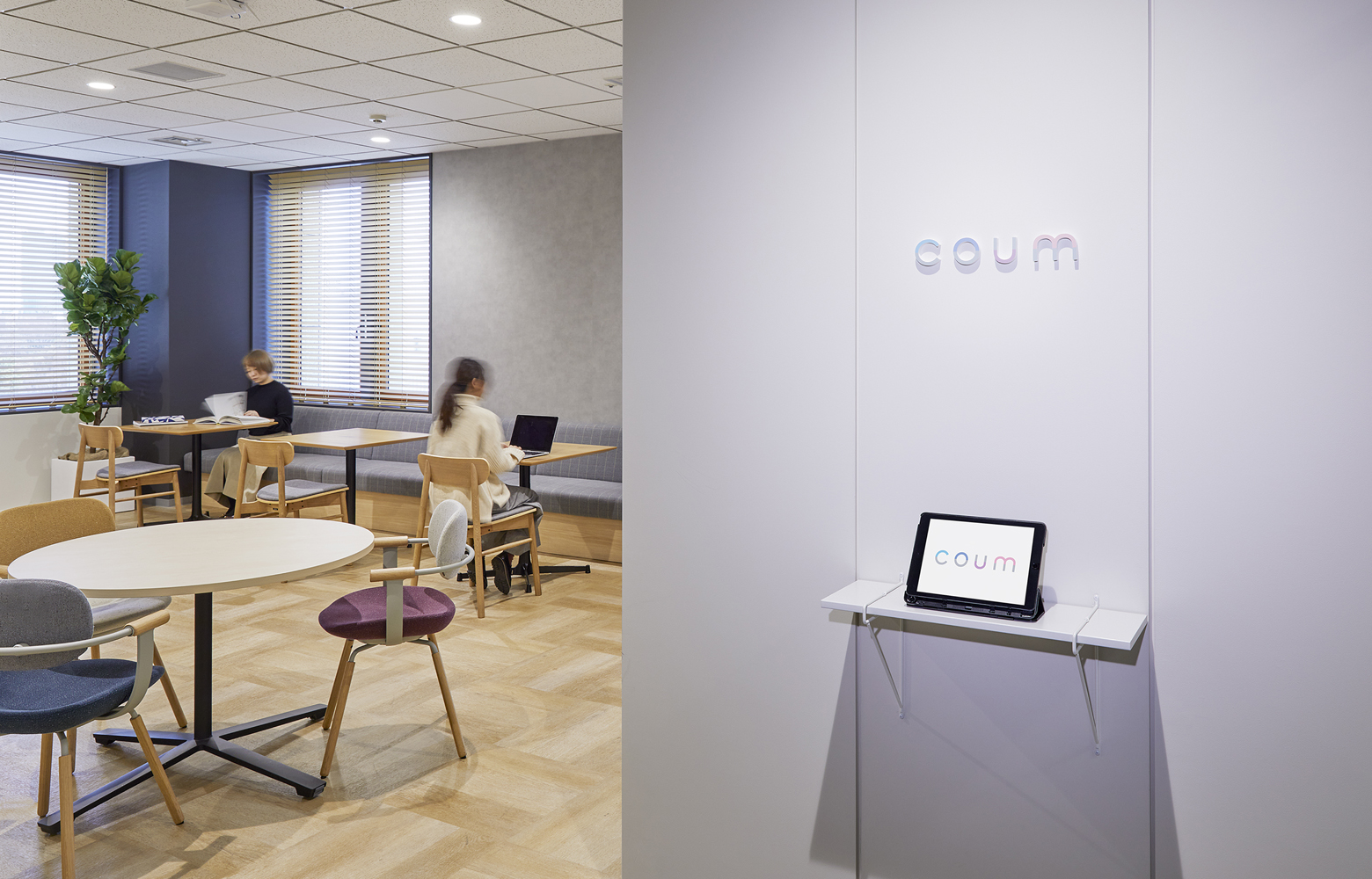 Coum株式会社 Entrance デザイン・レイアウト事例