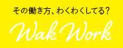 ヒトバデザイン企画出版マガジン WakWork